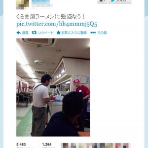 「くるま屋ラーメンに強盗なう!」『Twitter』で包丁を持った強盗の写真をアップして話題に