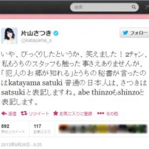 """片山さつき政務官「""""つ""""を""""tu""""と書くのは普通の日本人じゃない」→公式サイトのクレジットは「Satuki」"""