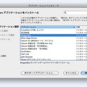 『東方Project』などWindowsゲームがMacで動く!『CrossOver Games』