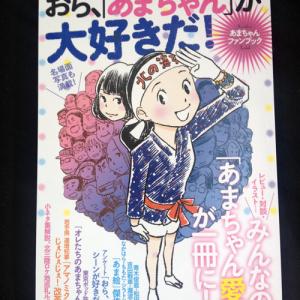 あまちゃんへの愛がぎっしり詰まった一冊 あまちゃんファンブック『おら、「あまちゃん」が大好きだ!』発売