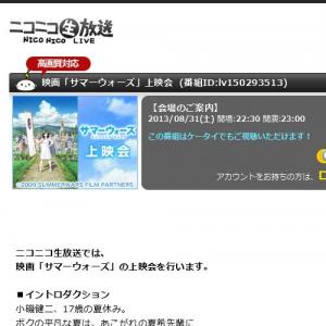 夏の終わりに……8月31日23時からニコニコ生放送で『サマーウォーズ』上映会をやるぞー!