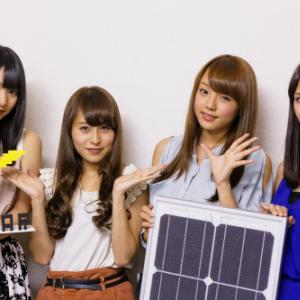 クラウドファンディングで「AeLL.村にソーラーパネルを!」 篠崎愛さん率いるエコアイドルAeLL.にインタビュー