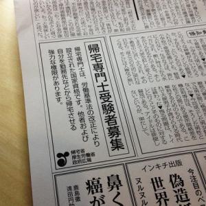 """【偽広告シリーズ】""""帰宅専門士""""受験者募集"""