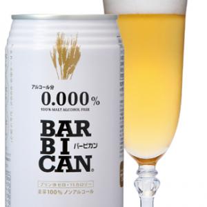 激戦区!アルコール0%ビール市場に麦芽100%の『バービカン』が登場