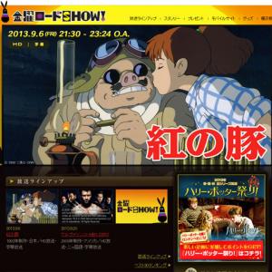 宮崎駿監督引退で9月6日の金曜ロードショーは『ウルヴァリン X-MEN ZERO』から『紅の豚』に変更