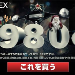 """""""貧乏ゆすり""""ガジェット『YUREX』が92%値下げの980円で販売"""