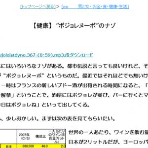 """【健康】 """"ボジョレヌーボ""""のナゾ(中部大学教授 武田邦彦)"""