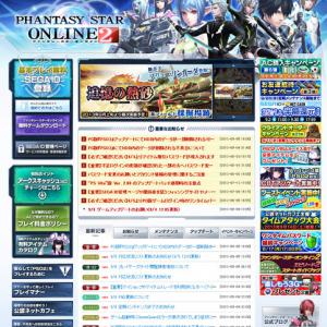 ファンタシースターオンライン2でハードディスクが削除される不具合のお詫びとして5000円の金券かゲームでの仮想通貨