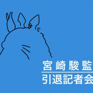 ニコ生中継決定!「スタジオジブリ 宮崎駿監督 引退記者会見」 重大発表出るか?!