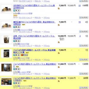 『ジョジョの奇妙な冒険 オールスターバトル』の限定BOXが大量にヤフオクに転売されるも定価割れ