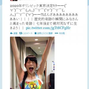 2020年のオリンピック開催地は東京に決定! しょこたんは大歓喜、そのときテレ東は