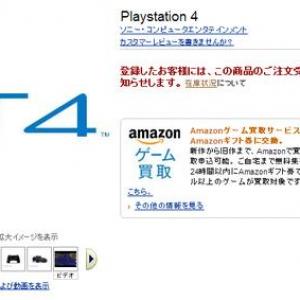 アマゾンに『PlayStation 4』のページができた! 本日のプレスカンファレンスにて価格と発売日発表か?