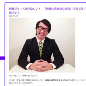 「意識の高い無職の皆様のために」無職の異業種交流会が9月13日(金)に渋谷で開催へ