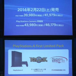 『SCEJA Press Conference 2013』で『PlayStation 4』の発売日と価格が発表される! 2014年2月22日で3万9980円