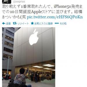 『iPhone 5s』に既に並んでる強者が! 「10日間銀座Appleストアに並びます」