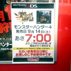 もうすぐ狩猟解禁! 『モンスターハンター4』発売日9月14日当日の新宿の家電量販店はほぼ予約分のみを販売