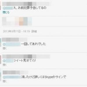 Twitterで『青森駅爆発予告』のユーザー、反省の色無し?
