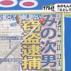 みのもんた次男逮捕に神田うの「酔って自分のカードだと思ったのでは」と斜め上発言