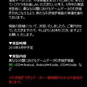 【神対応】『パズドラ』OS間のデータ引き継ぎが可能に! ドコモ『iPhone 5s』への機種変ユーザーのため?