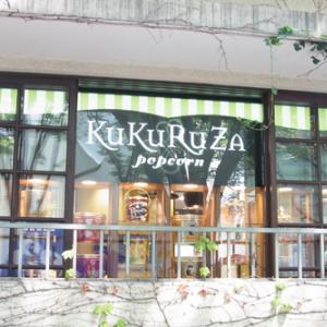 ポップコーンはお菓子を超えた! 贅沢グルメポップコーン「KuKuRuZa Popcorn」9月14日に表参道にOPEN