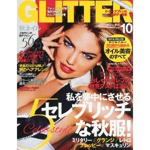肌のうるおいと保護にかかせないわ……セレブ達も夢中『GLITTER10月号オイル美容特集』夏の疲れた肌によく効きます