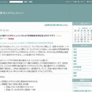 江川紹子(えがわ・しょうこ)さんの「死刑制度改革私案」がひどすぎて