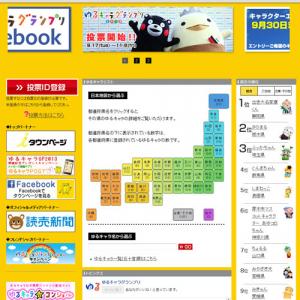 『ひこにゃん』『くまモン』に続け! 「ゆるキャラグランプリ2013」投票開始!