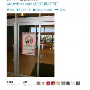 """過疎化が話題になった滋賀県のショッピングモール""""ピエリ守山"""" ネットの騒動以前から撮影は禁止だった"""