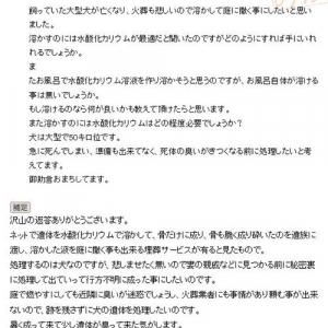 八王子のホスト遺棄事件 Yahoo!知恵袋に投稿された「犬の溶かし方」と関連が!? とネット騒然