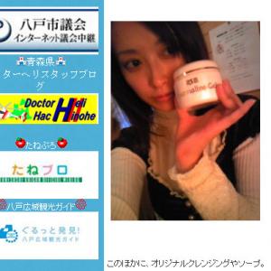 美人すぎる藤川ゆり市議がスッピン写真を初公開! もちろん美人すぎるスッピン!