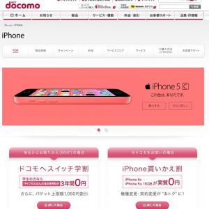 """機種変更で一括だと約7万円が必要に? ドコモ『iPhone5c』『iPhone5s 16GB』の""""実質0円""""はホントはいくら?"""