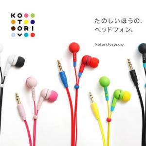 自分色にカスタマイズ!ウェブ上でカラーコーディネートできるヘッドホン『KOTORI』