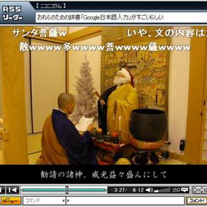 仏教的クリスマス! お坊さんがクリスマスを祝う動画がスゴイ!