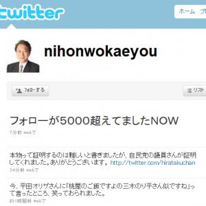 鳩山由紀夫が『Twitter』で書き込み開始! しかし偽者だった!