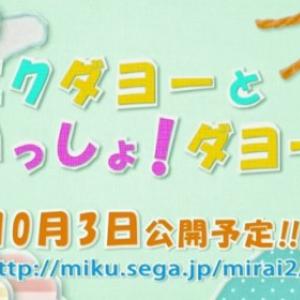 ミクダヨーの冠番組『ミクダヨーといっしょ!ダヨー』が10月3日より公開!