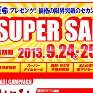 """""""セカンドインパクト""""を自称する『駿河屋スーパーセール』が確かに安い 『ウィザードリング』詰め合わせ大放出やDS・PSP・PS3本体+ソフトセット"""