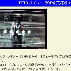 『ファイナルファンタジーXIII』カンタンにキャラクターを強くする方法 ~終盤編~