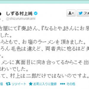 しずる村上純の出したラーメン二郎本でトラブル 「村上は二郎だけではないのですよ」と意味深なツイートも!?