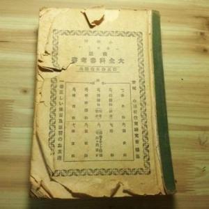 大日本帝国時代の1939年の教科書を韓国人が発見! ハングル禁止だったはずなのに掲載されており困惑