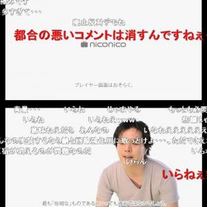 『niconico』次期バージョン「GINZA」が10月8日より提供 しかし原宿バージョン廃止でコメント大炎上