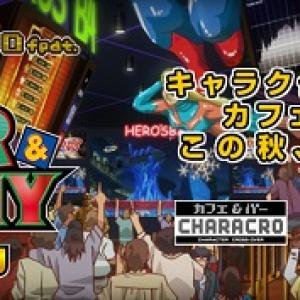 """""""ヒーローズバー""""が出現!? ナムコが手がける新感覚カフェ&バー第1弾は「タイバニ」とタイアップ!"""