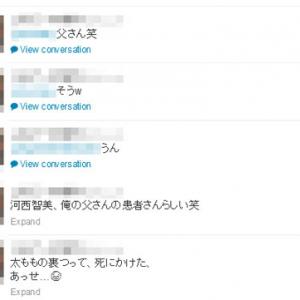 有名美容整形外科の息子が『Twitter』で「河西智美、俺の父さんの患者さんらしい笑」とツイートして炎上