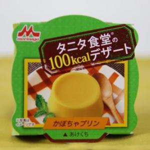 タニタ食堂の100kcalデザートかぼちゃプリン(森永乳業)フォトレビュー