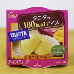 タニタの100kcalアイス さつまいも(森永乳業)フォトレビュー