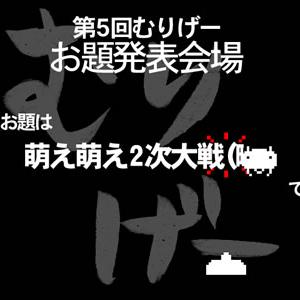 【外部リンク】むりげー5関連リンク