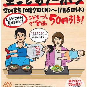 はなまるうどんが10月7日より子供一人につき50円割引の『生こどもクーポンキャンペーン』をスタート チラシもなかなかヤバい