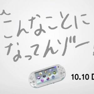 日本の進化は「こんなことになってんゾー!」を紹介する『PS Vita2000』CMが4日間限定でオンエア えっガッツ石松までこんなことに?