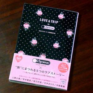 """恋するって旅することと似てる? 人気ブランド「レスポ」コラボの恋愛小説 """"女子旅""""のおともに"""