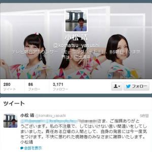 「してはいけない言い間違いを…」テレ朝の小松靖アナウンサー「韓国の対馬で」と言い間違い 『Twitter』で謝罪