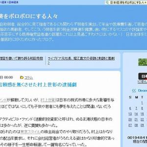 日本への信頼感を無くさせた村上世彰の逮捕劇
